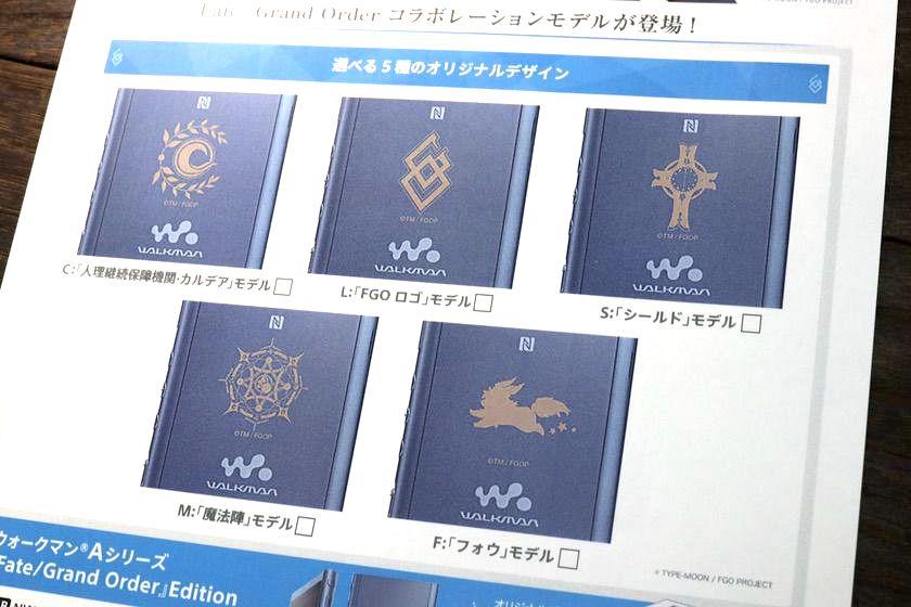 ウォークマン®Aシリーズ「NW-A55」『Fate/Grand Order』Edition本体裏5種類のオリジナルデザイン画像