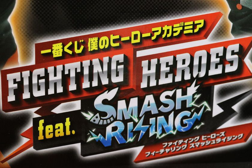 僕のヒーローアカデミア FIGHTING HEROES feat. SMASH RISING