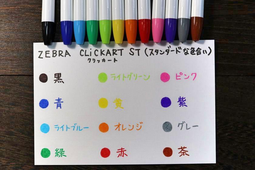 ST(スタンダードな色合い)12色セット 色見本