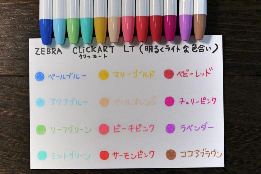 LT(明るくライトな色合い)12色セット 色見本