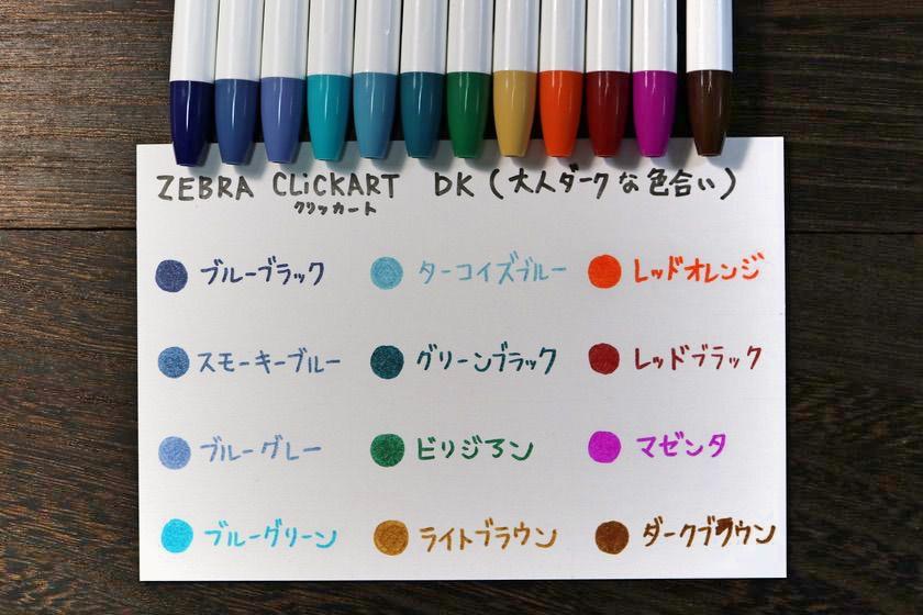 DK(大人ダークな色合い)12色セット 色見本