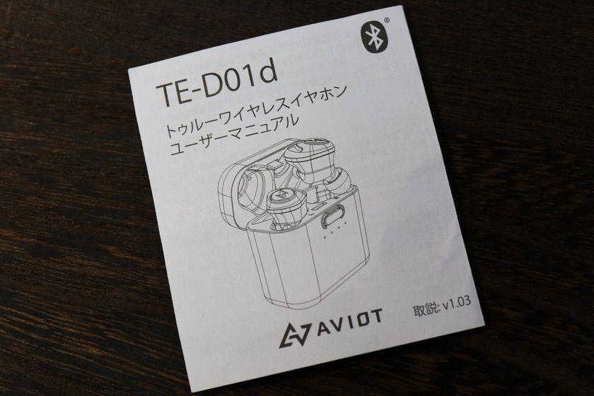 「 AVIOT TE-D01d 」ダークルージュ ユーザーマニュアル