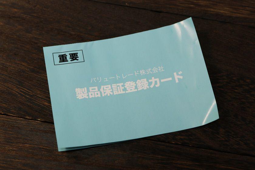 「 AVIOT TE-D01d 」ダークルージュ 製品保証登録カード