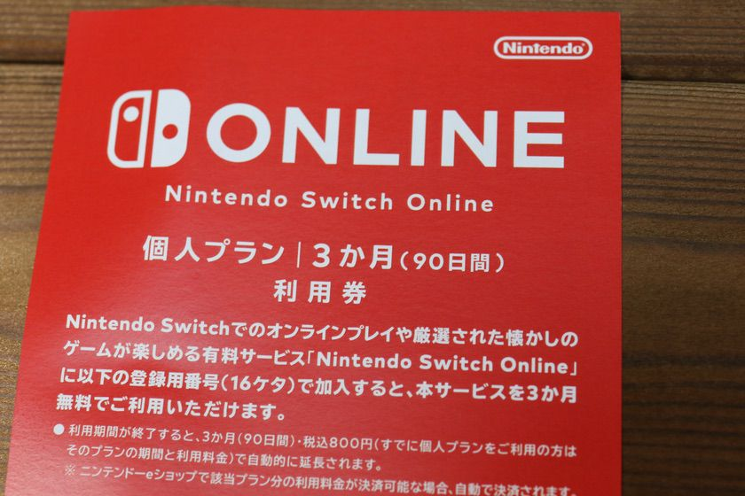 Nintendo Switch online 3ヶ月無料券