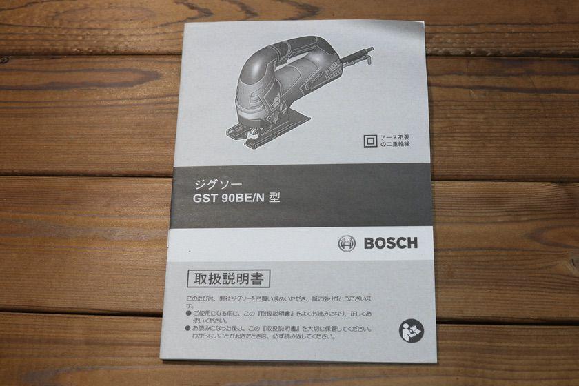 BOSCH『GST90BE/N』取扱説明書