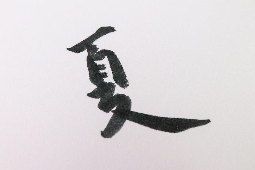 パイロットの『瞬筆』で書いた文字「夏」