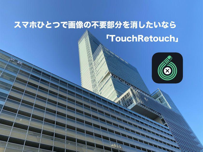 スマホひとつで画像の不要部分を消したいなら「TouchRetouch」