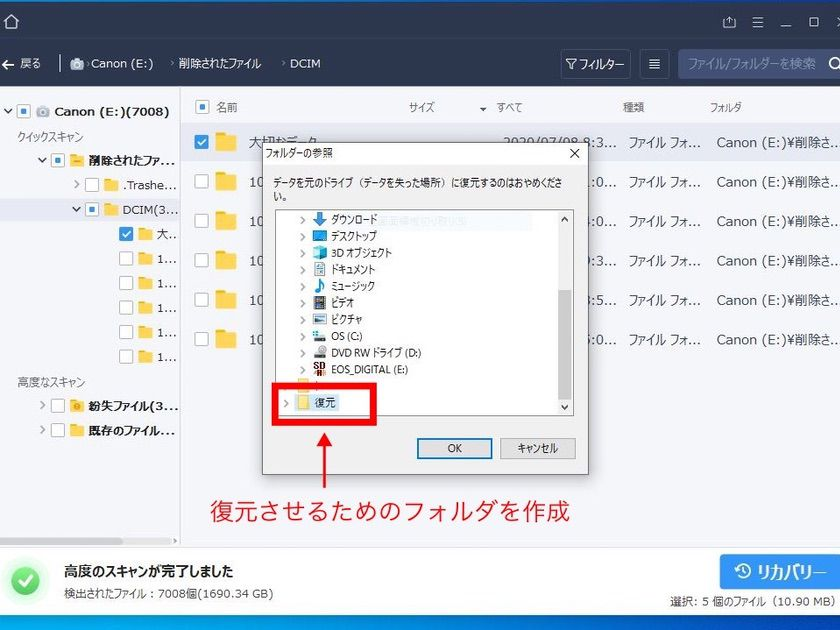 EaseUS Data Recovery Wizard 復元場所