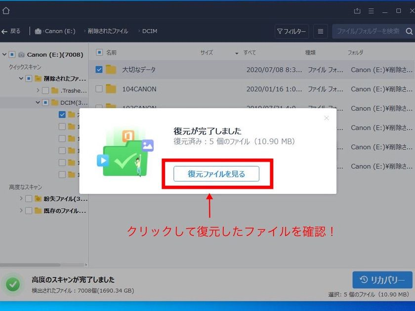 EaseUS Data Recovery Wizard 復元完了