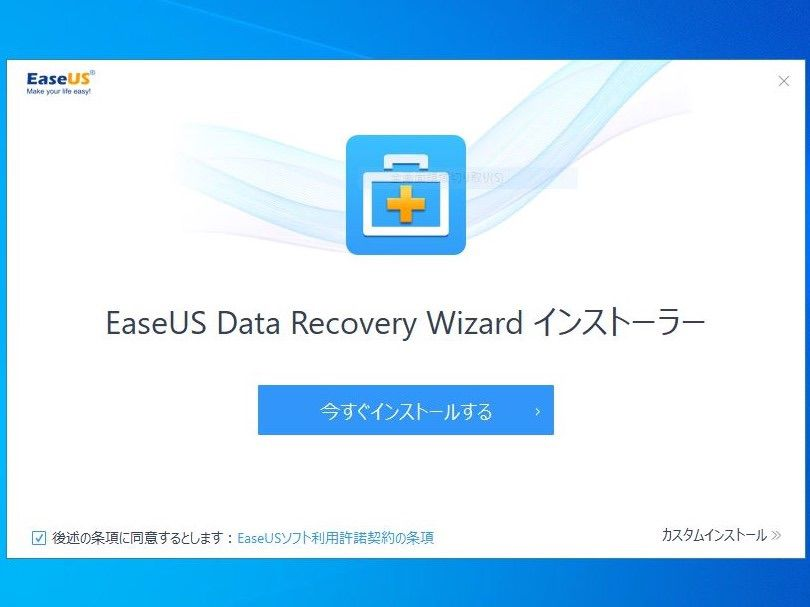 EaseUS Data Recovery Wizard インストーラー