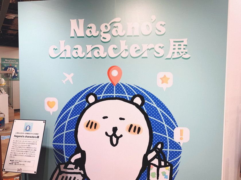 『Nagano's characters展』梅田ロフト