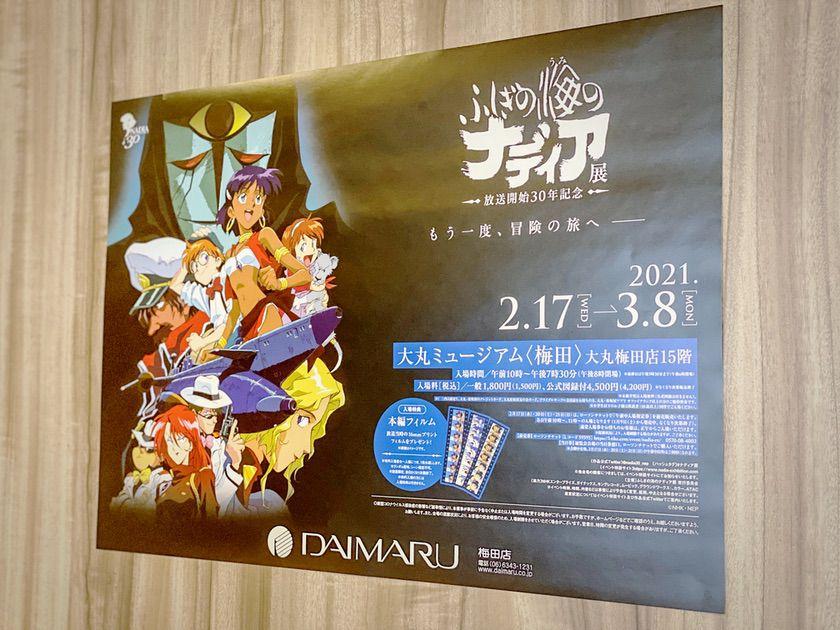 ふしぎの海のナディア展 大阪