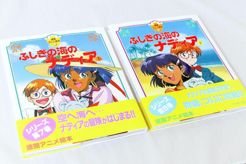 ふしぎの海のナディア 徳間アニメ絵本