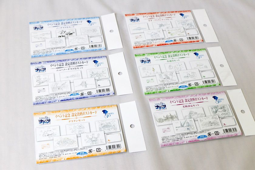 ふしぎの海のナディア 設定資料ポストカード